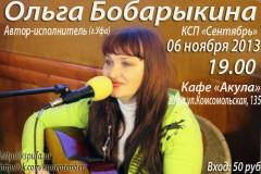 Ольга Бобарыкина